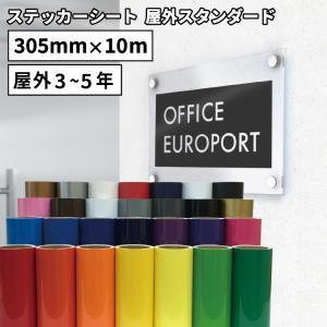ステッカー用カッティングシート NCX【屋外スタンダード】(30cm×10mロール)NCX-W|europort