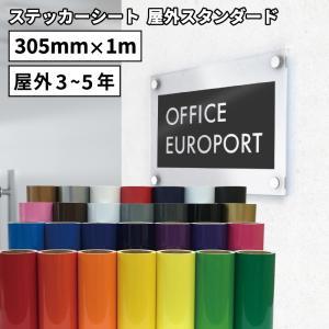ステッカー用カッティングシート NCX【屋外スタンダード】(30cm×1m切売)NCX-WC|europort