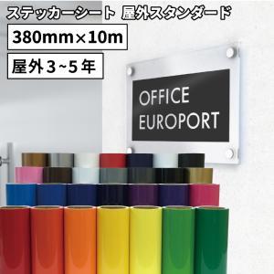 ステッカー用カッティングシート NCX【屋外スタンダード】(38cm×10mロール)NCX-Z|europort