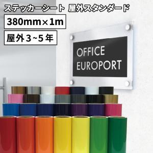 ステッカー用カッティングシート NCX【屋外スタンダード】(38cm×1m切売)NCX-ZC|europort