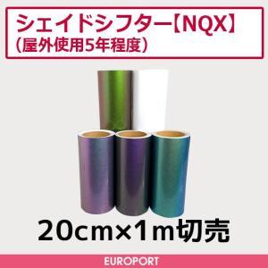 ステッカー用カッティングシート シェイドシフター(20cm×1m切売)NQX-SC europort