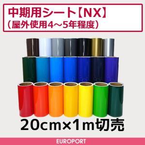 ステッカー用カッティングシート 中期用シート(20cm×1m切売)NX-SC europort