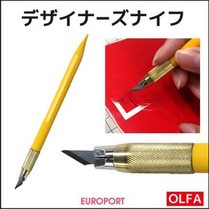 OLFA デザイナーズナイフ OL-216BY|europort