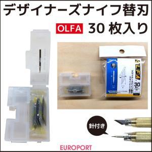 OLFA デザイナーズナイフ替刃30枚入り OL-XB216|europort