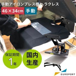 加圧調整機能付手動熱転写プレス機ヘラクレス PH-4634|europort