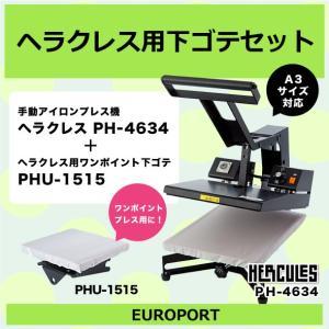 手動熱転写プレス機ヘラクレス 下ゴテセット PH4634-PHU1515|europort