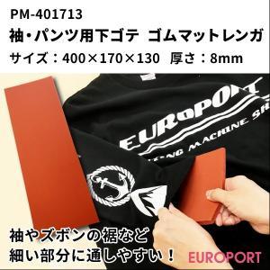 アイロンプリント用 袖・パンツ用下ゴテゴムマットレンガ PM-401713|europort
