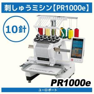 刺繍ミシン {PR-1000e}|europort