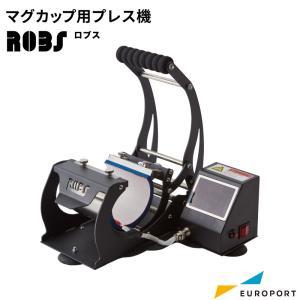 マグカップ用プレス機 ROBS(ロブス)PRO-2210|europort