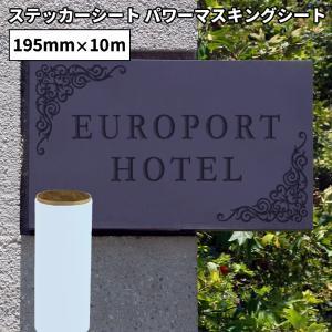 ステッカー用カッティングシート パワーマスキングシート(20cm×10mロール){PWM-01S}|europort