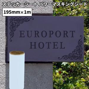 ステッカー用カッティングシート パワーマスキングシート(20cm×1m切売){PWM-01SC}|europort
