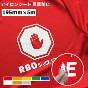 アイロンプリント用艶消ラバーシート ストレッチ昇華防止用(20cm×5mロール)RBO-SH|europort