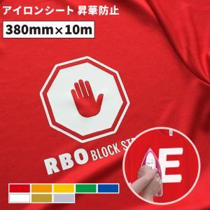 アイロンプリント用艶消ラバーシート ストレッチ昇華防止用(38cm×10mロール)RBO-Z|europort
