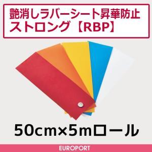 アイロンプリント用昇華防止ストロング(50cm×5mロール)RBP-H|europort