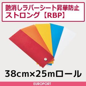 アイロンプリント用昇華防止ストロング(38cm×25mロール)RBP-ZF|europort