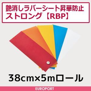 アイロンプリント用昇華防止ストロング(38cm×5mロール)RBP-ZH|europort