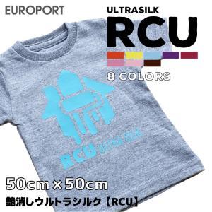 アイロンプリント用 艶消ラバーシートウルトラシルク(50cm×50cm切売)RCU-C|europort