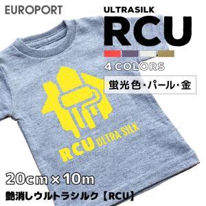 アイロンプリント用 艶消ウルトラシルク特別色(20cm×10mロール)RCU-S|europort