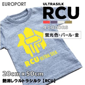 アイロンプリント用 艶消ウルトラシルク特別色(20cm×50cm切売)RCU-SC|europort