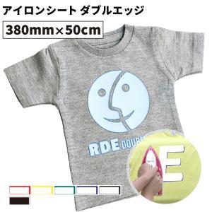 アイロンプリント用 ダブルエッジ(38cm×50cm切売)RDE-ZC|europort