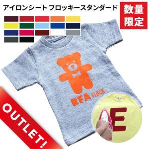 アイロンプリント用フロッキー スタンダード(38cm×50cm切売)RFA-ZC|europort