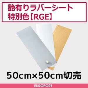 アイロンプリント用艶有ラバーシート 特別色 (50cm×50cm切売)RGE-C|europort