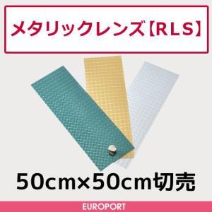 アイロンプリント用メタリックレンズ(50cm×50cm切売)RLS-C|europort