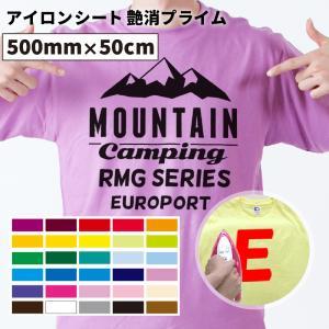 アイロンプリント用艶消ラバーシート プライム(50cm×50cm切売)RMG-C|europort