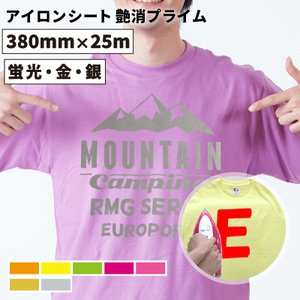 アイロンプリント用 艶消プライム特別色(38cm×25mロール)RMG-ZF|europort