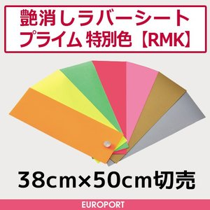 アイロンプリント用艶消ラバーシート プライム特別色(38cm×50cm切売)RMK-ZC|europort