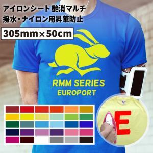 アイロンプリント用 艶消マルチ/撥水・ナイロン用 305mm×50cm切売 RMM-WC|europort