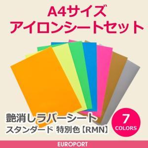 A4サイズおためしシート  アイロンプリント用艶消スタンダード特別色7色セット(A4サイズ 30×20cm){RMN-A4-SET5}|europort