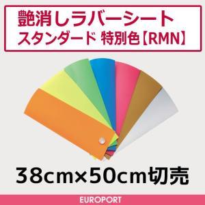 アイロンプリント用艶消ラバーシート特別色(38cm×50cm切売)RMN-ZC|europort