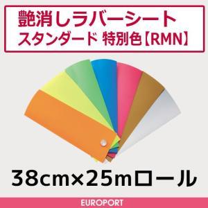 アイロンプリント用艶消ラバーシート特別色(38cm×25mロール)RMN-ZF|europort