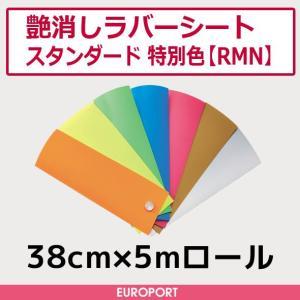 アイロンプリント用艶消ラバーシート特別色(38cm×5mロール)RMN-ZH|europort