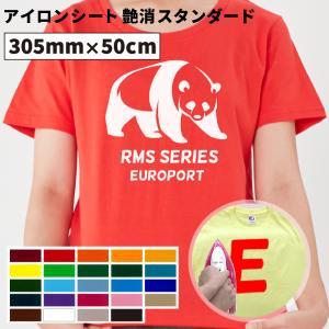 アイロンプリント用 艶消スタンダード 305mm幅×50cm切売 RMS-WC|europort