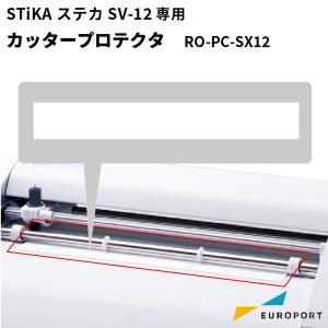 カッティングマシン STiKA(ステカ)SV-12用 パットカッター | カッタープロテクタ 刃の当たる場所に貼ってカット傷を防ぐ カッターの下敷き RO-PC-SX12|europort