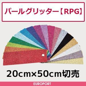 アイロンプリント用パールグリッターシート(20cm×48cm...