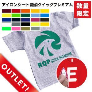 アイロンプリント用 艶消クイックプレミアム(20cm×50cm切売)RQP-SC|europort