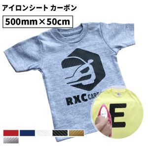 アイロンプリント用カーボンシート(50cm×50cm切売)RXC-C|europort