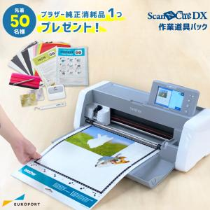 カッティングマシン ScanNCut DX スキャンカットDX SDX1010EP 作業道具パック ブラザー{SDX10-AD-PAC2}|europort