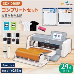 カッティングマシン ScanNCut DX スキャンカットDX SDX1010EP コンプリートパック ブラザー{SDX10-COP-PAC2}|europort