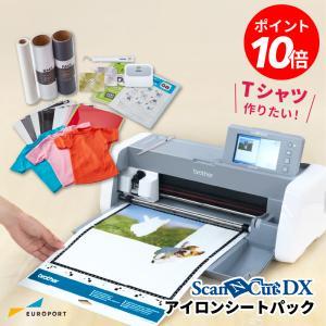 カッティングマシン ScanNCut DX スキャンカットDX SDX1010EP アイロンシートパック ブラザー{SDX10-IRS-PAC2}|europort