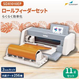 カッティングマシン ScanNCut DX スキャンカットDX SDX1010EP ロールフィーダーパック ブラザー{SDX10-RF-PAC2}|europort