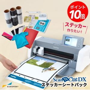 カッティングマシン ScanNCut DX スキャンカットDX SDX1010EP ステッカーシートパック ブラザー{SDX10-SSS-PAC2}|europort