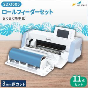 カッティングマシン スキャンカットDX SDX1000 ロールフィーダーパック ScanNCut ブラザー{SDX-RF-PAC2}|europort