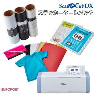 カッティングマシン スキャンカットDX SDX1000 ステッカーシートパック ScanNCut ブラザー{SDX-SSS-PAC2}|europort