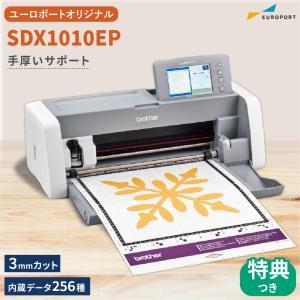 カッティングマシン ScanNCut DX スキャンカットDX SDX1010EP ブラザー{SDX1010EP-TAN}|europort