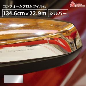 エイブリィデニソン社 シュプリームラッピングフィルム コンフォームクロムフィルム シルバー 1346mm幅×22.9mロール SF100-843-S|europort