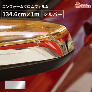 エイブリィデニソン社 シュプリームラッピングフィルム コンフォームクロムフィルム シルバー 1346mm幅×1m切売 SF100-843-S-C|europort